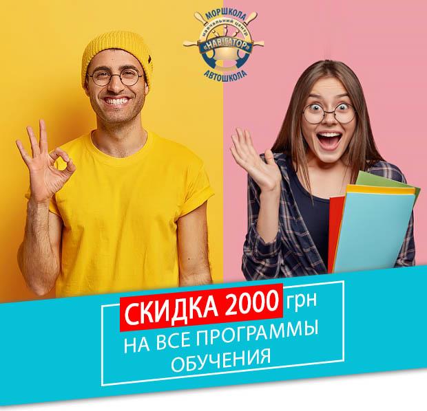 Автошколы в Киеве стоимост обучения