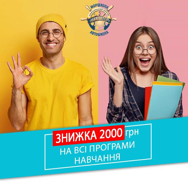 Школа водіння в Києві права категорії В
