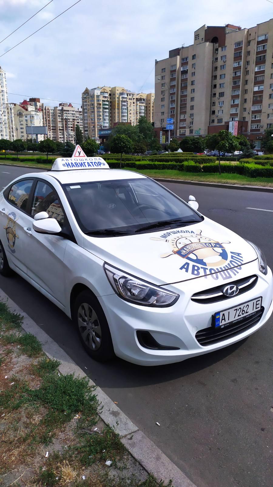 Курси водіння в Києві права категорії В